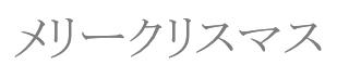 japanese_christmas.jpg